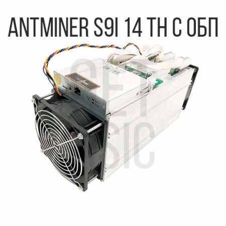 Antminer S9i 14 TH с ОБП купить