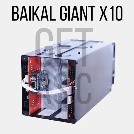 купить Baikal Giant X10