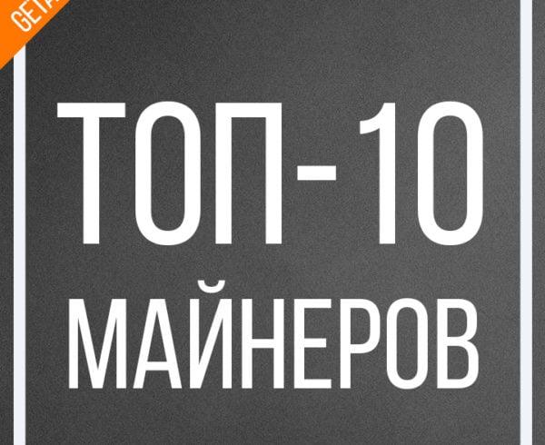 ТОП-10 лучших асик