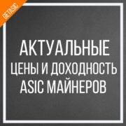 Oblozhka insta цены и доходность асиков из китая