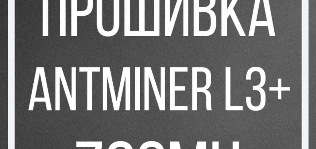 Oblozhka прошивка antminer l3+ l3++.jpg
