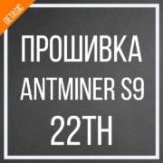 Oblozhka-proshivka-antminer-s9-s9i-s9j.jpg