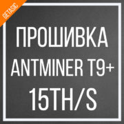 Oblozhka прошивка antminer t9+