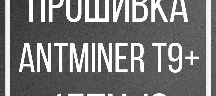 Прошивка для разгона Antminer T9+ до 15,2TH (Firmware) - GetAsic