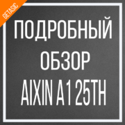 Обзор Aixin A1 25 TH