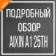 Обзор Aixin A1 25 TH