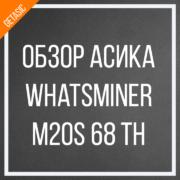 Обзор асика Whatsminer M20S 68 TH: обложка
