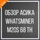 Обзор асика Whatsminer M20S 68 TH: обложка