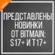 Новинки от Bitmain: S17+ и T17+