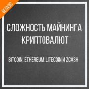 Сложность майнинга криптовалют- Bitcoin, Ethereum, Litecoin и ZCash