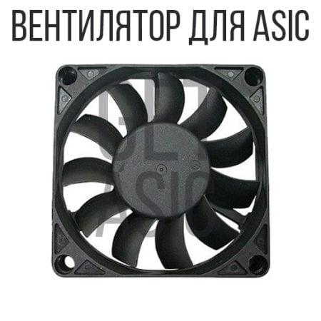 вентялятор для асика